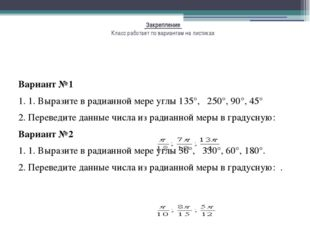 Закрепление Класс работает по вариантам на листиках Вариант №1 1. 1. Выразит