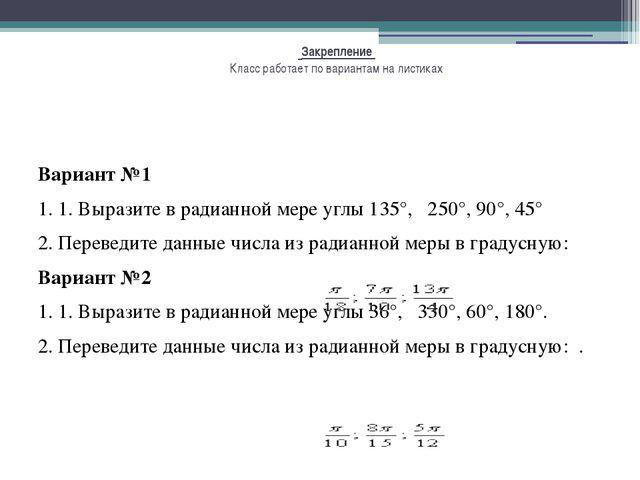 Закрепление Класс работает по вариантам на листиках Вариант №1 1. 1. Выразит...