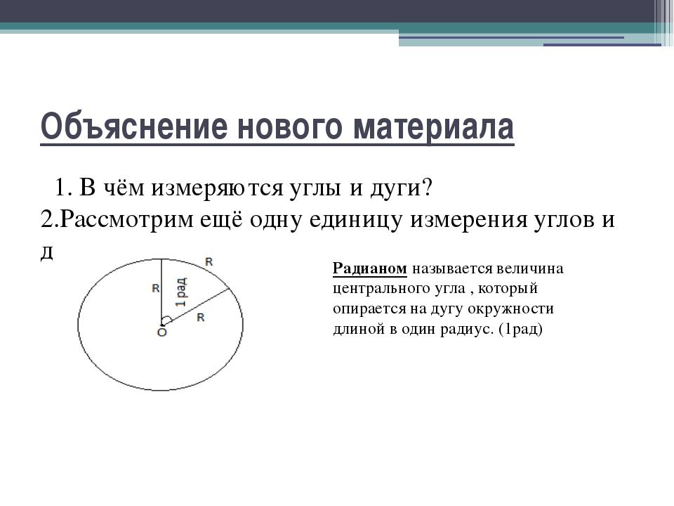 Объяснение нового материала 1. В чём измеряются углы и дуги? 2.Рассмотрим ещё...