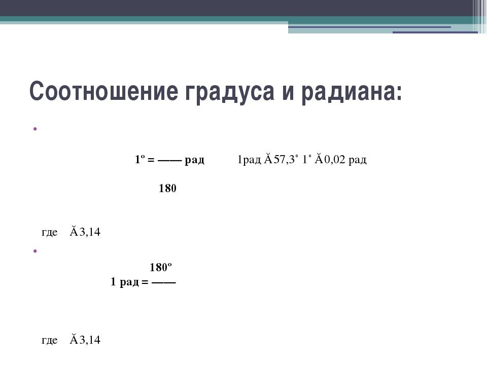Соотношение градуса и радиана:  π ...