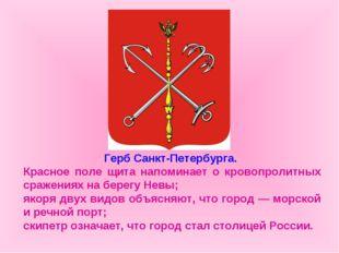 Герб Санкт-Петербурга. Красное поле щита напоминает о кровопролитных сражения