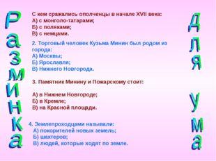 С кем сражались ополченцы в начале XVII века: А) с монголо-татарами; Б) с пол