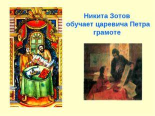 Никита Зотов обучает царевича Петра грамоте