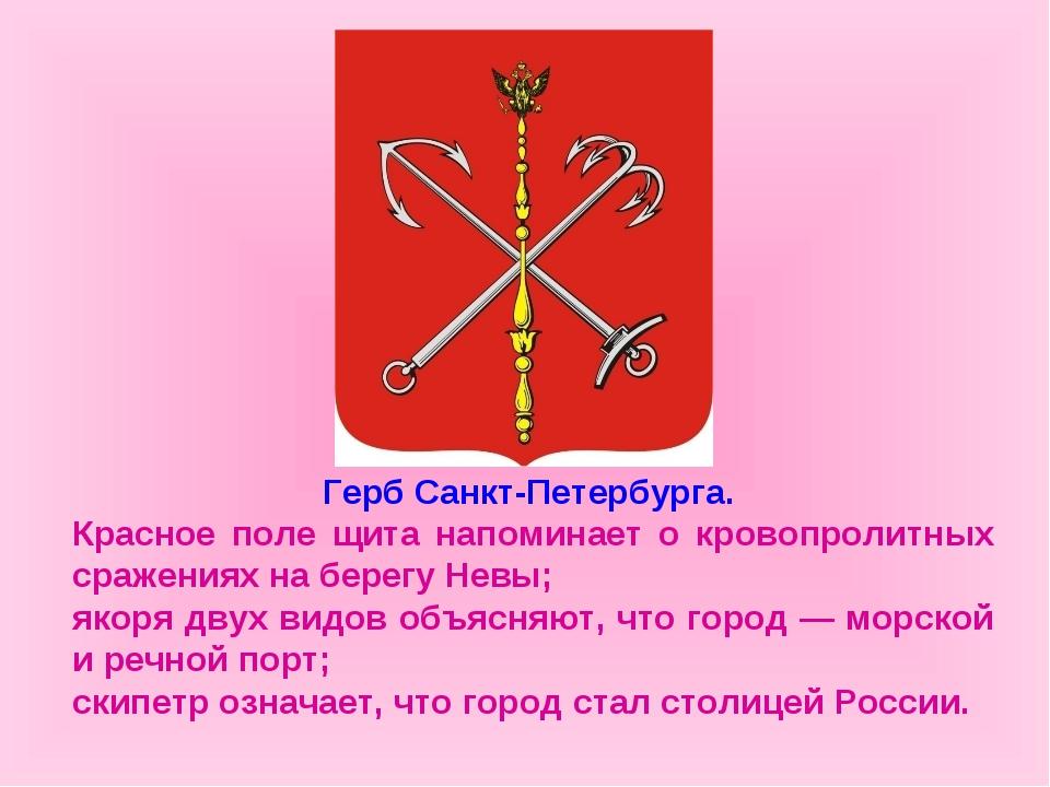 Герб Санкт-Петербурга. Красное поле щита напоминает о кровопролитных сражения...