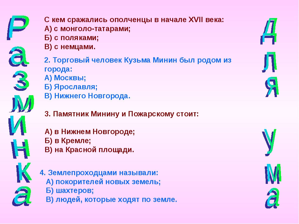 С кем сражались ополченцы в начале XVII века: А) с монголо-татарами; Б) с пол...