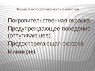 Покровительственная окраска Предупреждающее поведение (отпугивающее) Предосте