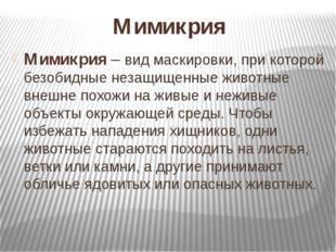 Мимикрия Мимикрия – вид маскировки, при которой безобидные незащищенные живот