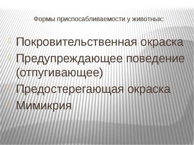 Покровительственная окраска Предупреждающее поведение (отпугивающее) Предосте...