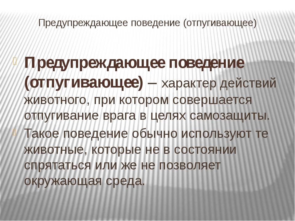 Предупреждающее поведение (отпугивающее) Предупреждающее поведение (отпугиваю...