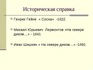 Историческая справка Генрих Гейне « Сосна» -1822 Михаил Юрьевич Лермонтов «На