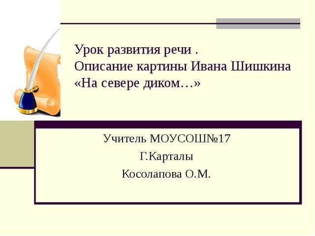 Урок развития речи . Описание картины Ивана Шишкина «На севере диком…» Учител...