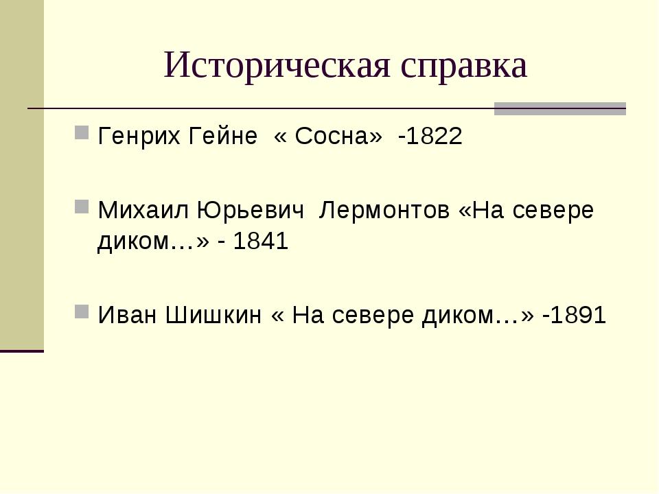 Историческая справка Генрих Гейне « Сосна» -1822 Михаил Юрьевич Лермонтов «На...