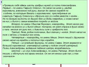 «Житие А.Невского» о подвигах новгородцев «Проявили себя здесь шесть храбрых