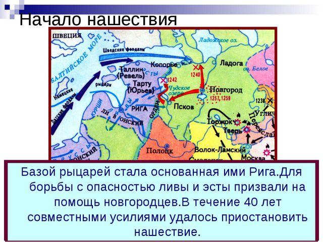 Начало нашествия В к.12 века на территории Прибалтики возник Ливонский Орден....