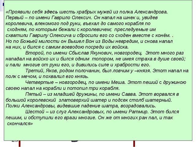 «Житие А.Невского» о подвигах новгородцев «Проявили себя здесь шесть храбрых...