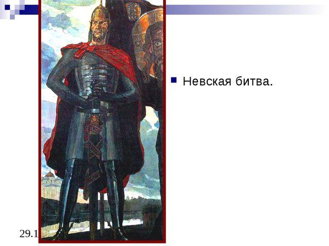 Невская битва.