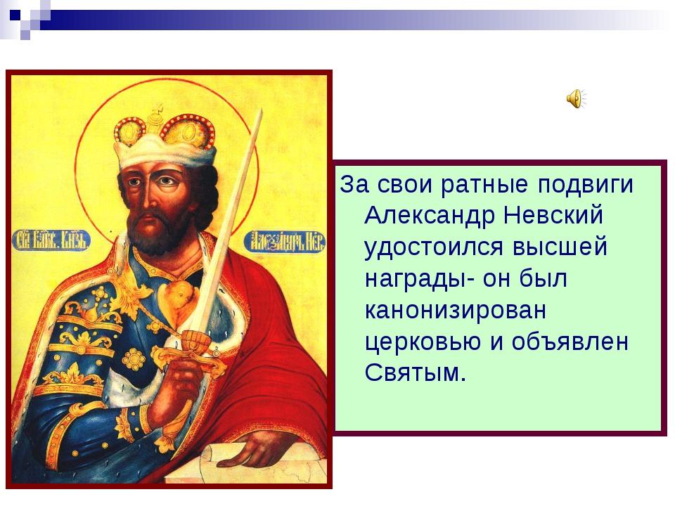 За свои ратные подвиги Александр Невский удостоился высшей награды- он был ка...