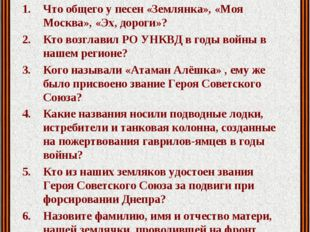 Викторина «Знатоки истории и литературы» (по следам ВОВ) Что общего у песен «