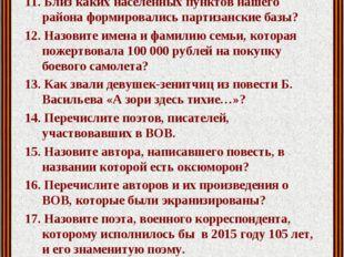 9. Перечислите названия улиц города, которые носят имена участников ВОВ. 10.