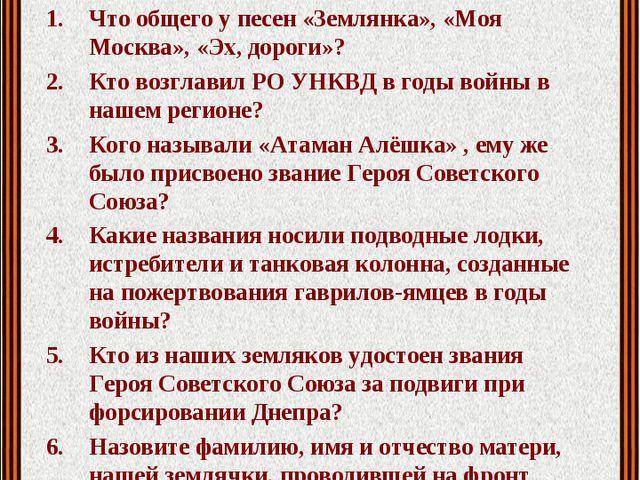 Викторина «Знатоки истории и литературы» (по следам ВОВ) Что общего у песен «...