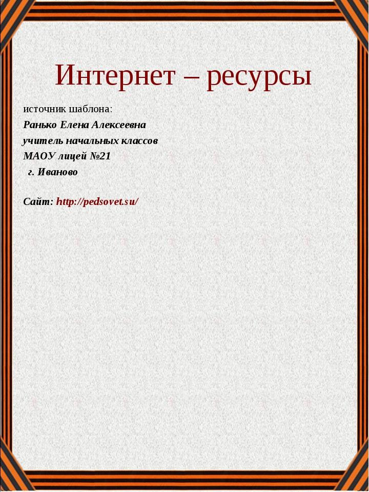 Интернет – ресурсы источник шаблона: Ранько Елена Алексеевна учитель начальны...