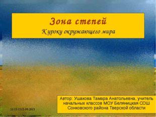 Зона степей К уроку окружающего мира Автор: Ушакова Тамара Анатольевна, учите