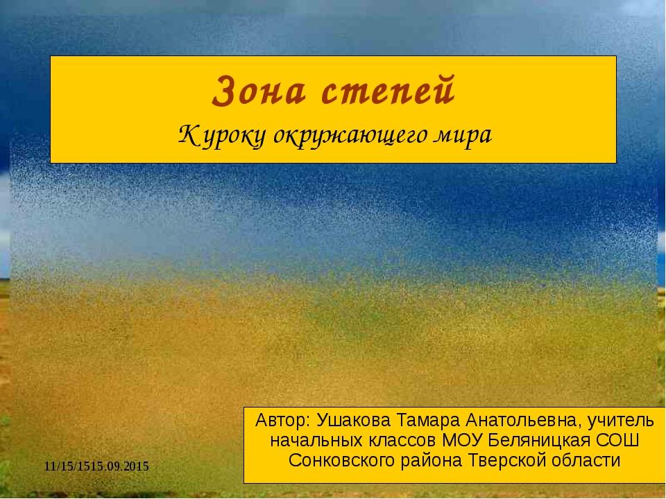 Зона степей К уроку окружающего мира Автор: Ушакова Тамара Анатольевна, учите...