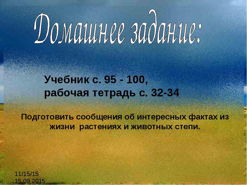 Учебник с. 95 - 100, рабочая тетрадь с. 32-34 Подготовить сообщения об интере...