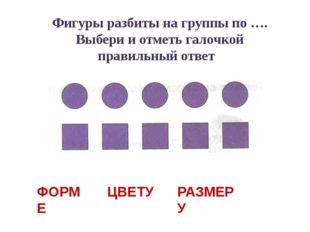 Фигуры разбиты на группы по …. Выбери и отметь галочкой правильный ответ ФОРМ