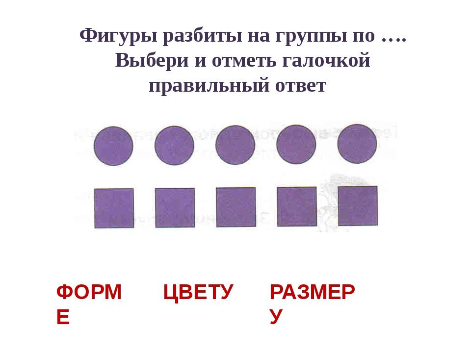 Фигуры разбиты на группы по …. Выбери и отметь галочкой правильный ответ ФОРМ...