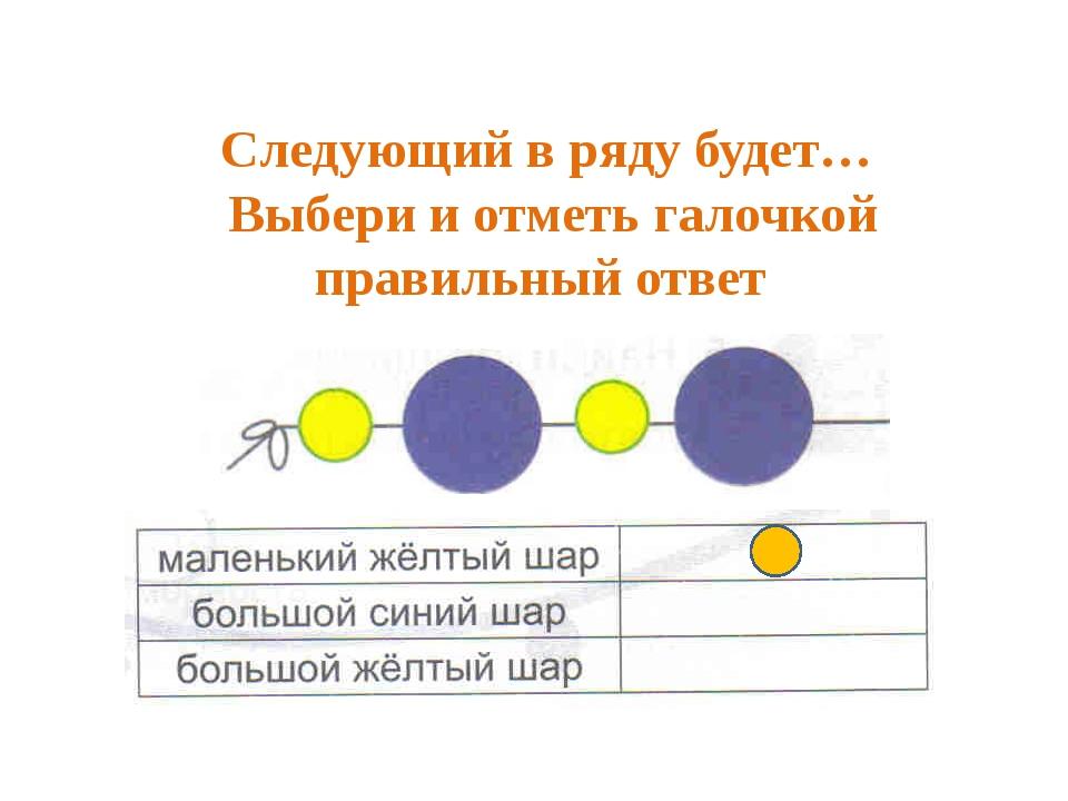 Следующий в ряду будет… Выбери и отметь галочкой правильный ответ