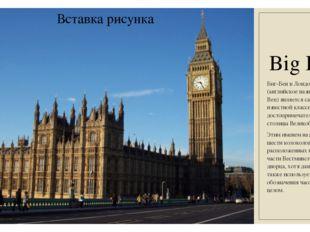 Big Ben Биг-Бен в Лондоне (английское название Big Ben) является самой извест