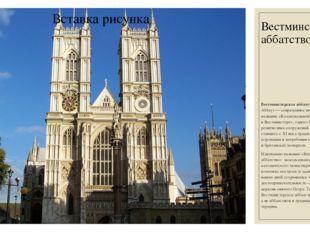 Вестминстерское аббатство Вестминстерское аббатство(англ. Westminster Abbey)