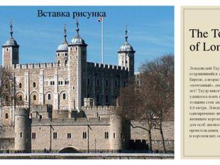 The Tower of London Лондонский Тауэр сохранившийся замок в Европе, а возраст