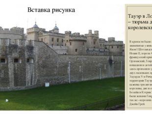 Тауэр в Лондоне – тюрьма для королевских особ В крепости были заточены знамен