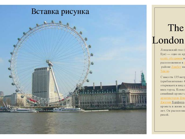 The London Eye Лондонский глаз(англ.London Eye)— одно из крупнейшихколёс...