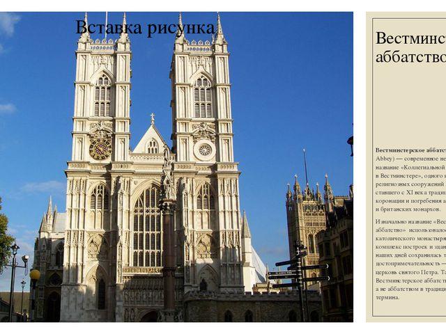 Вестминстерское аббатство Вестминстерское аббатство(англ. Westminster Abbey)...