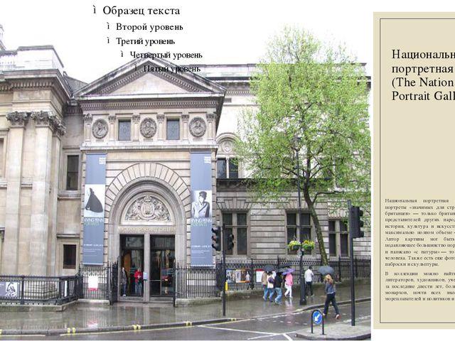 Национальная портретная галерея (The National Portrait Gallery). Национальная...