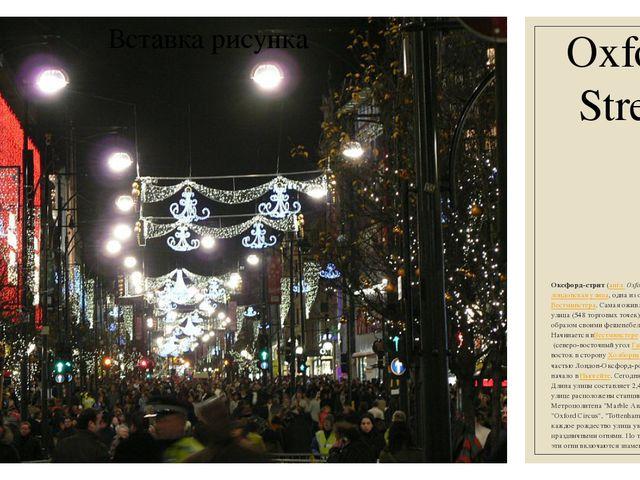 Oxford Street Оксфорд-стрит(англ.Oxford Street)—лондонскаяулица, одна из...