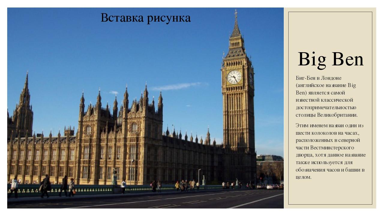 Big Ben Биг-Бен в Лондоне (английское название Big Ben) является самой извест...