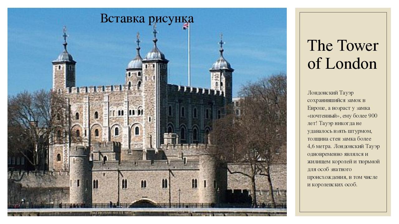 The Tower of London Лондонский Тауэр сохранившийся замок в Европе, а возраст...