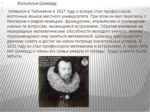Вильгельм Шиккард появился в Тюбингене в 1617 году и вскоре стал профессором