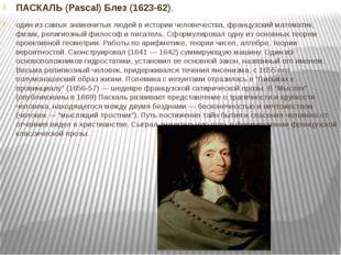 ПАСКАЛЬ (Pascal) Блез (1623-62), один из самых знаменитых людей в истории че