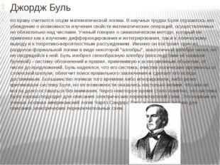 Джордж Буль по праву считается отцом математической логики.В научных трудах