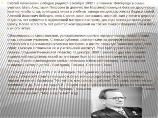 Сергей Алексеевич Лебедев родился 2ноября 1902г. в Нижнем Новгороде в семье