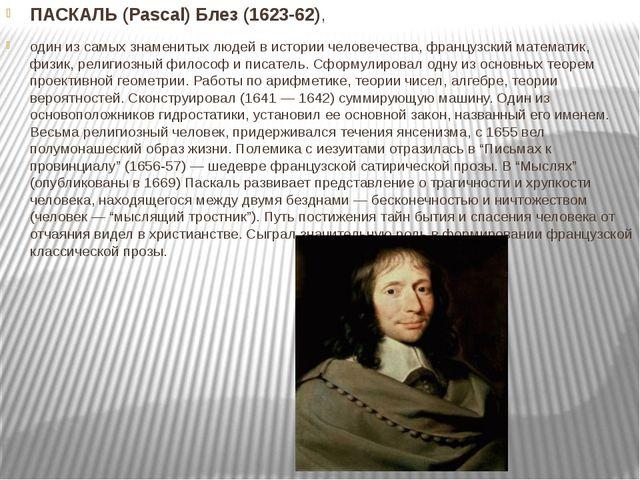 ПАСКАЛЬ (Pascal) Блез (1623-62), один из самых знаменитых людей в истории че...