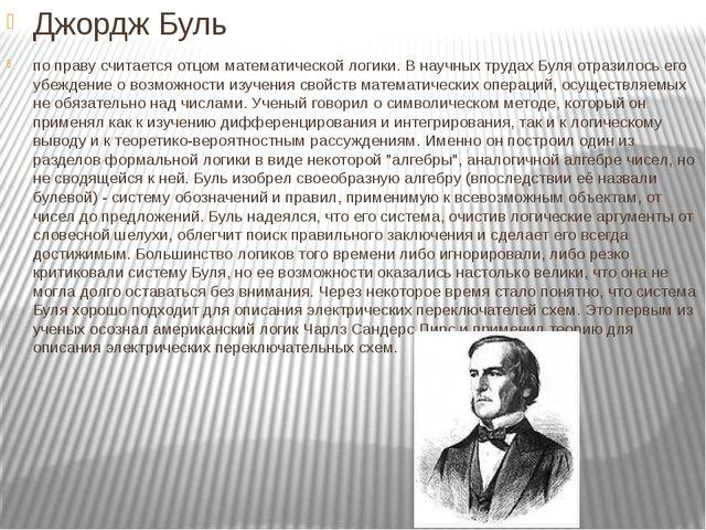 Джордж Буль по праву считается отцом математической логики.В научных трудах...