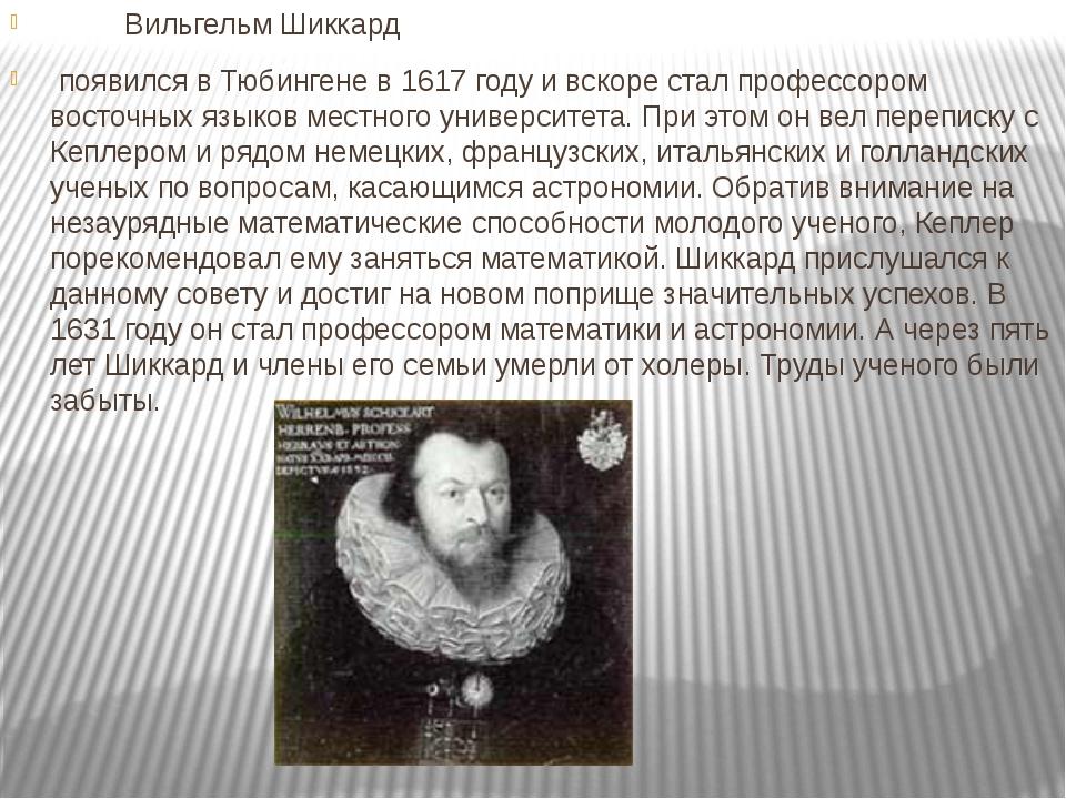 Вильгельм Шиккард появился в Тюбингене в 1617 году и вскоре стал профессором...