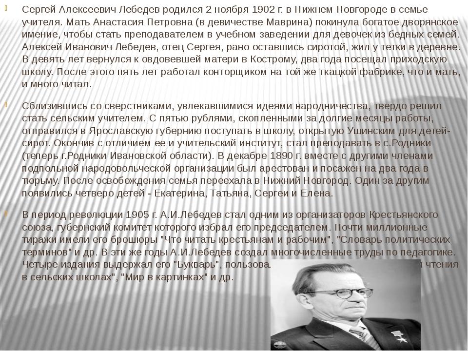 Сергей Алексеевич Лебедев родился 2ноября 1902г. в Нижнем Новгороде в семье...
