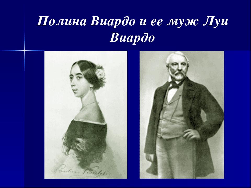 Полина Виардо и ее муж Луи Виардо